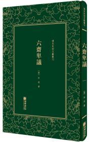 六斋卑议-清末民初文献丛刊