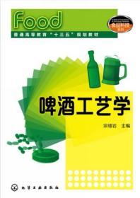 啤酒工艺学宗绪岩 9787122271105