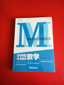 小升初赢在起点:数学、语文、英语【套装全3册】全新未拆封