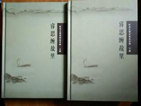 睿思缠故里——纪念王重光先生文集上篇、下篇 两册合售