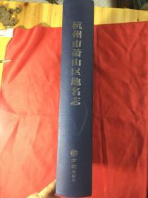 杭州市萧山区地名志