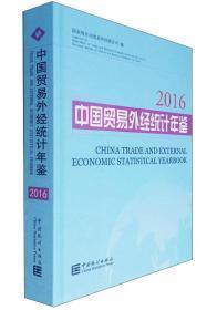中国贸易外经统计年鉴2016