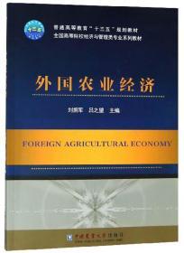 外国农业经济
