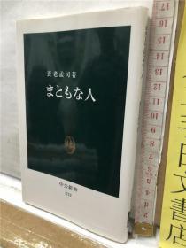 养老孟司著 まともな人  日文原版64开中公文库版综合书