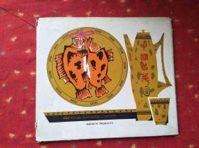 中国名菜 水产 (中、英、日文对照,21张卡纸册页全)