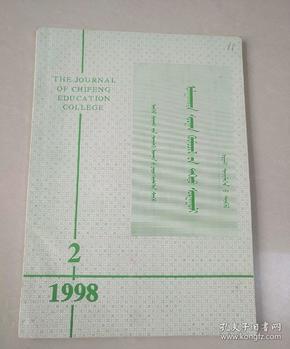 书目不详(1998.2)蒙文