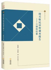 绍兴堕民田野调查报告:三埭街往事/越文化研究丛书
