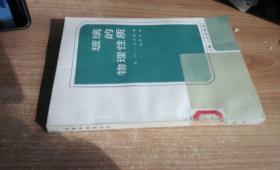 玻璃的物理性质 作者 : 霍洛威 出版社 : 中国工业出版社 出版时间 : 1962 装帧 :