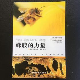 蜂胶的力量