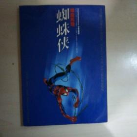 蜘蛛侠:世界连环画漫画经典大系