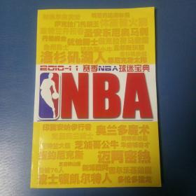 2010赛季NBA球迷宝典。