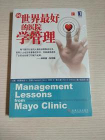 向世界最好的医院学管理(全新未开封)