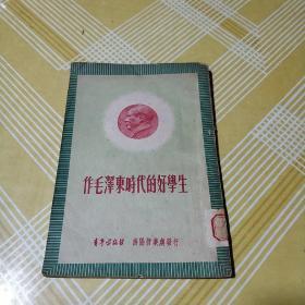 作毛泽东时代的好学生1951年初版