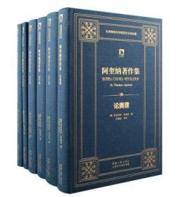 阿奎纳著作集套装全6册全6卷:阿奎纳著作集:驳异大全(全四册共4册)+《哲学基础-阿奎纳著作集》+ 《宇宙间的灵智实体问题-阿奎纳著作集》