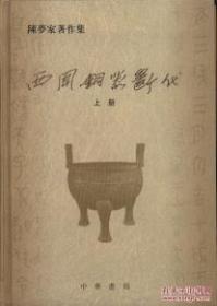 西周铜器断代(陈梦家著作集 16开精装 全二册)