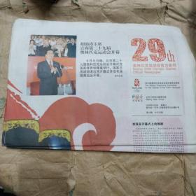 第29届奥林匹克运动会官方会刊(2008年8月9日,总第16期,开幕式)