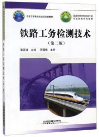 铁路工务检测技术(第二版)/普通高等学校铁道工程专业新编系列教材