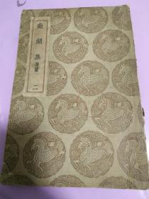 南湖集(附绿二)民国二十五年六月初版。