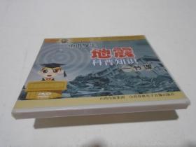 光盘:中小学地震科普知识一节课(VCD一张,未开封)