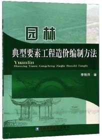 园林典型要素工程造价编制方法