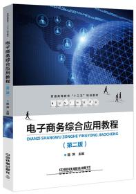 电子商务综合应用教程  第二版