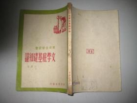 文学底基础知识(民国35 年1 版1 印)