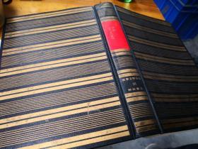 埃米尔·左拉 《娜娜》《克洛德的忏悔》日文原版,外旧内新