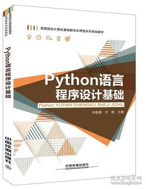 Python语言程序设计基础