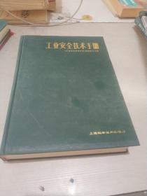 工业安全技术手册(一版一印)