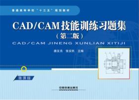 CAD/CAM技能训练习题集(第二版)