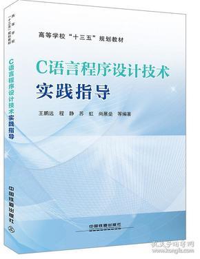 C语言程序设计技术实践指导