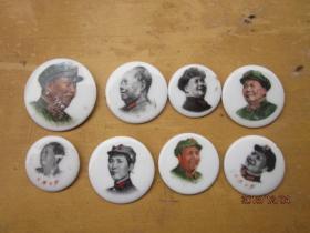 八个瓷毛主席像章