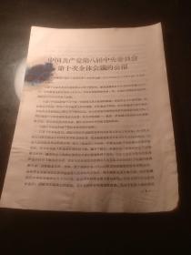 中国共产党第八届中央委员会第十次全体会议的公报