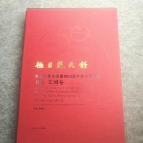 《极目楚天舒~湖北省美术院建院50周年美术作品集〈书法,篆刻卷〉》