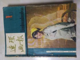 1983年连环画报1一12期合售