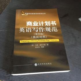 商业计划书英语写作规范