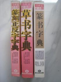 篆刻正反字字典(2006年1版1印)