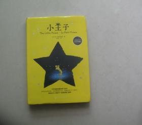小王子(中英法对照彩绘珍藏版)