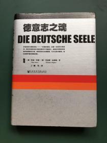 德意志之魂