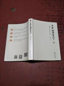 半部论语治天下:刘余莉教授《论语治要》学习心得