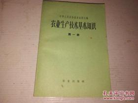 《农业生产技术基本知识 第一册》