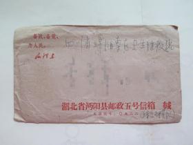 老信封  语录+邮票工人手持红宝石 看图看描述