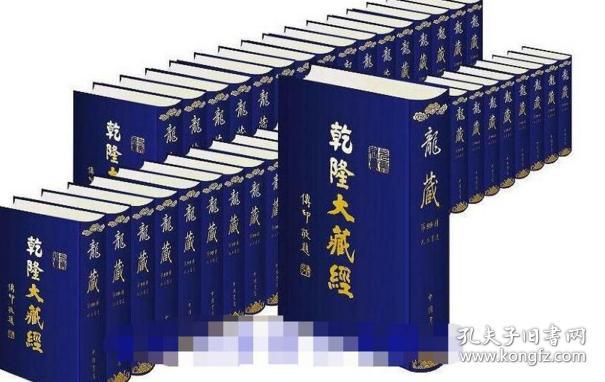 乾隆大藏经 居士普及版 大32开99卷  中国书店 1F109c