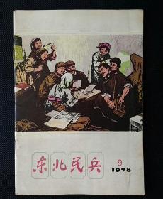 《东北民兵》1978年第9期