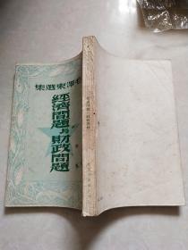 1947年香港版毛泽东选集【经济问题与财政问题】繁体竖版