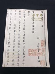 朵云轩2013秋季拍卖会:古籍善本专场