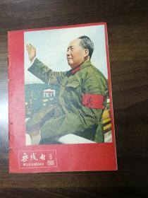 无线电1966-9(封面毛主席接见红卫兵)