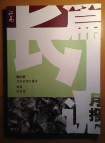 《江南.长篇小说月报》2011.3---2011年第三期