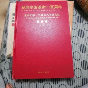 纪念辛亥革命一百周年:复兴之路——中国当代书画文献(国画卷)