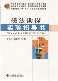 磁法勘探实验指导书 9787562542322 李永涛 中国地质大学出版社